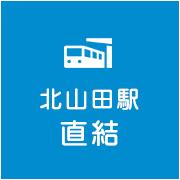 北山田駅直結