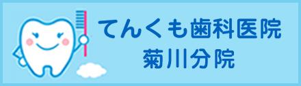 てんくも歯科医院菊川分院